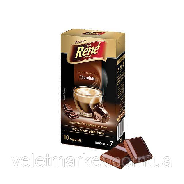 Кофе René Еspresso Chocolate в капсулах для Nespresso 10 шт