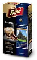 Кофе René Еspresso Guatemala в капсулах для Nespresso 10 шт