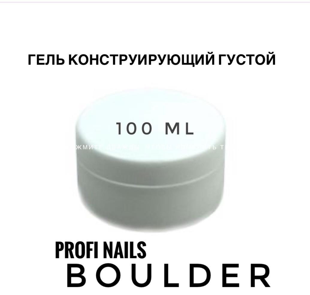 Гель моделирующий густой  Boulder прозрачный оптом 100 ml