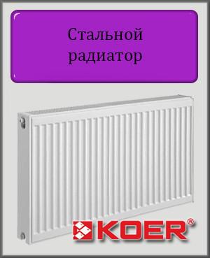 Стальной радиатор Koer 300х700 22 тип (боковое подключение)