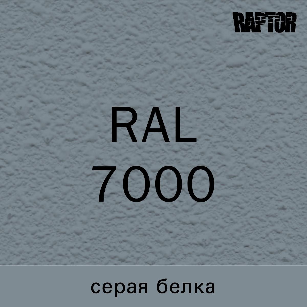 Пигмент для колеровки покрытия RAPTOR™ Серая белка (RAL 7000)