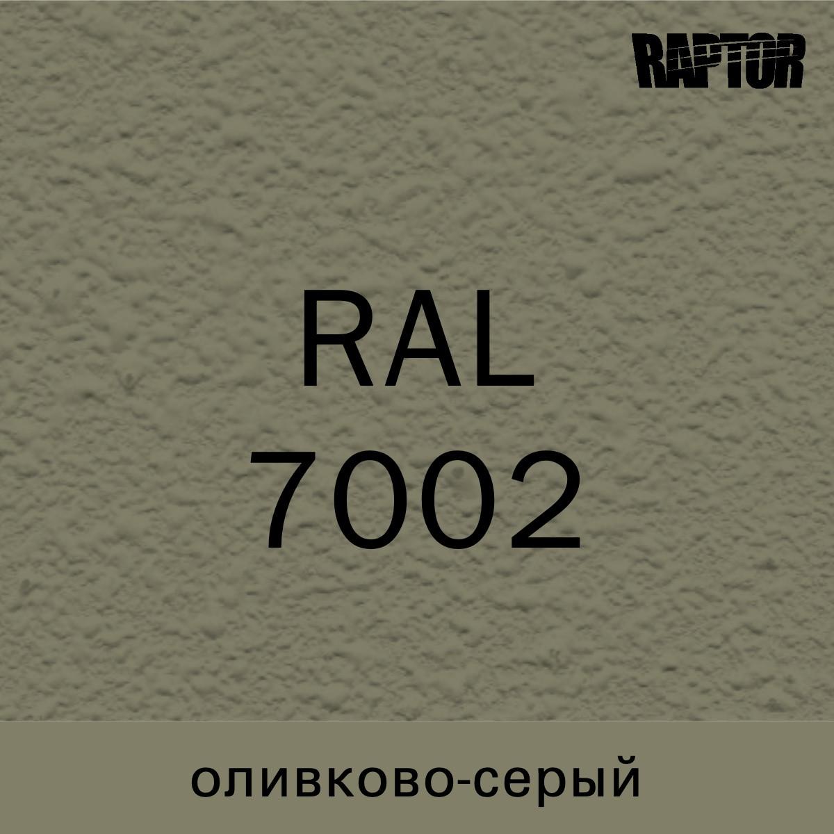 Пигмент для колеровки покрытия RAPTOR™ Оливково-серый (RAL 7002)