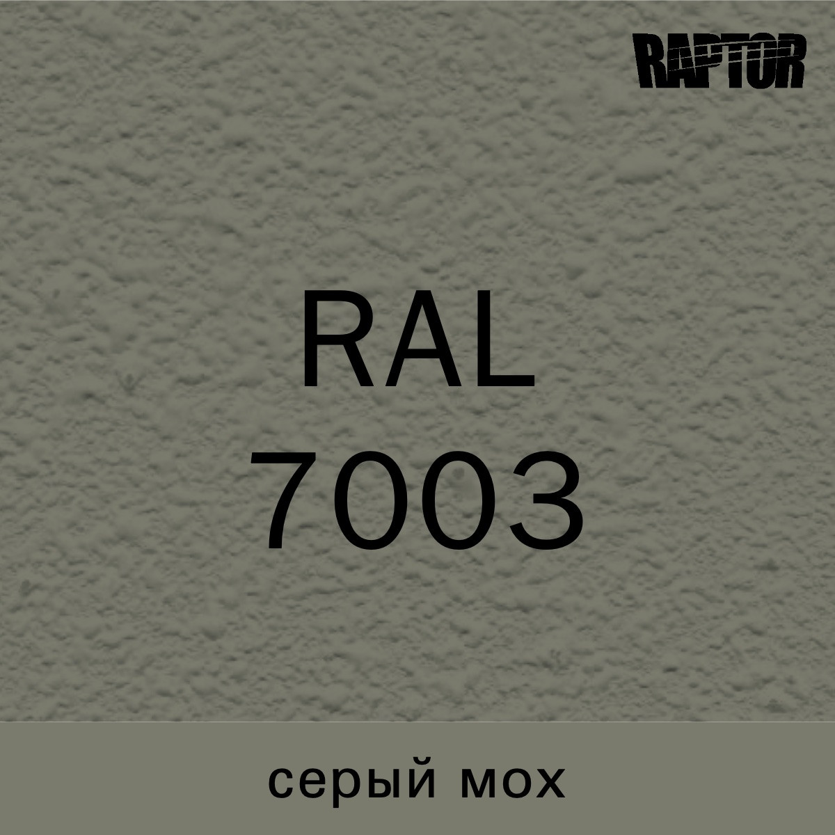 Пигмент для колеровки покрытия RAPTOR™ Серый мох (RAL 7003)