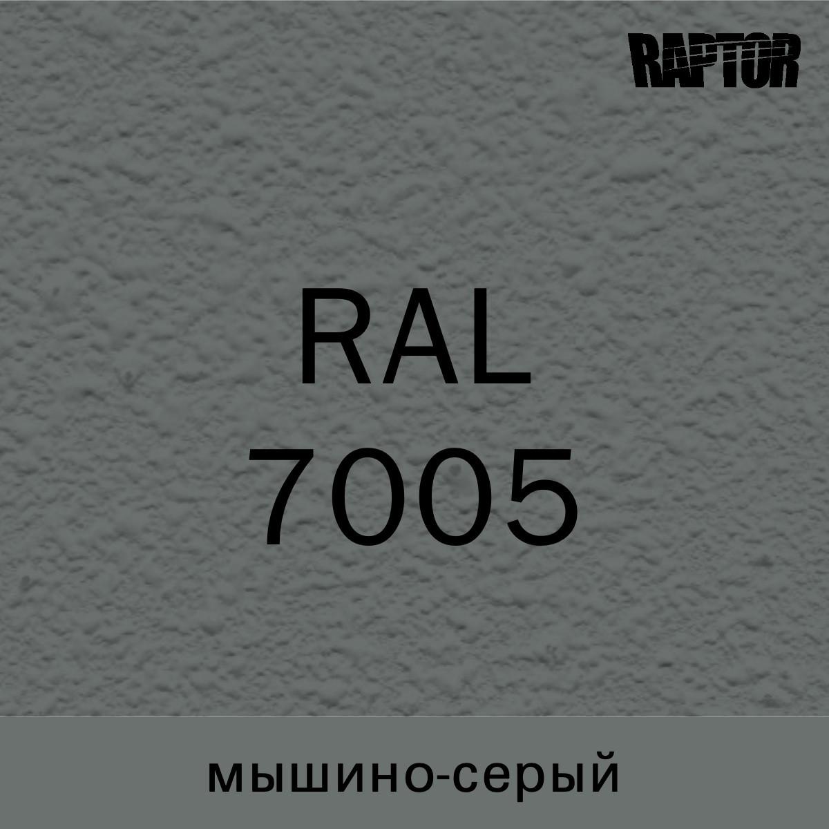 Пигмент для колеровки покрытия RAPTOR™ Мышино-серый (RAL 7005)