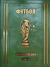 Футбол Самая полная энциклопедия 3 тома VIP издание