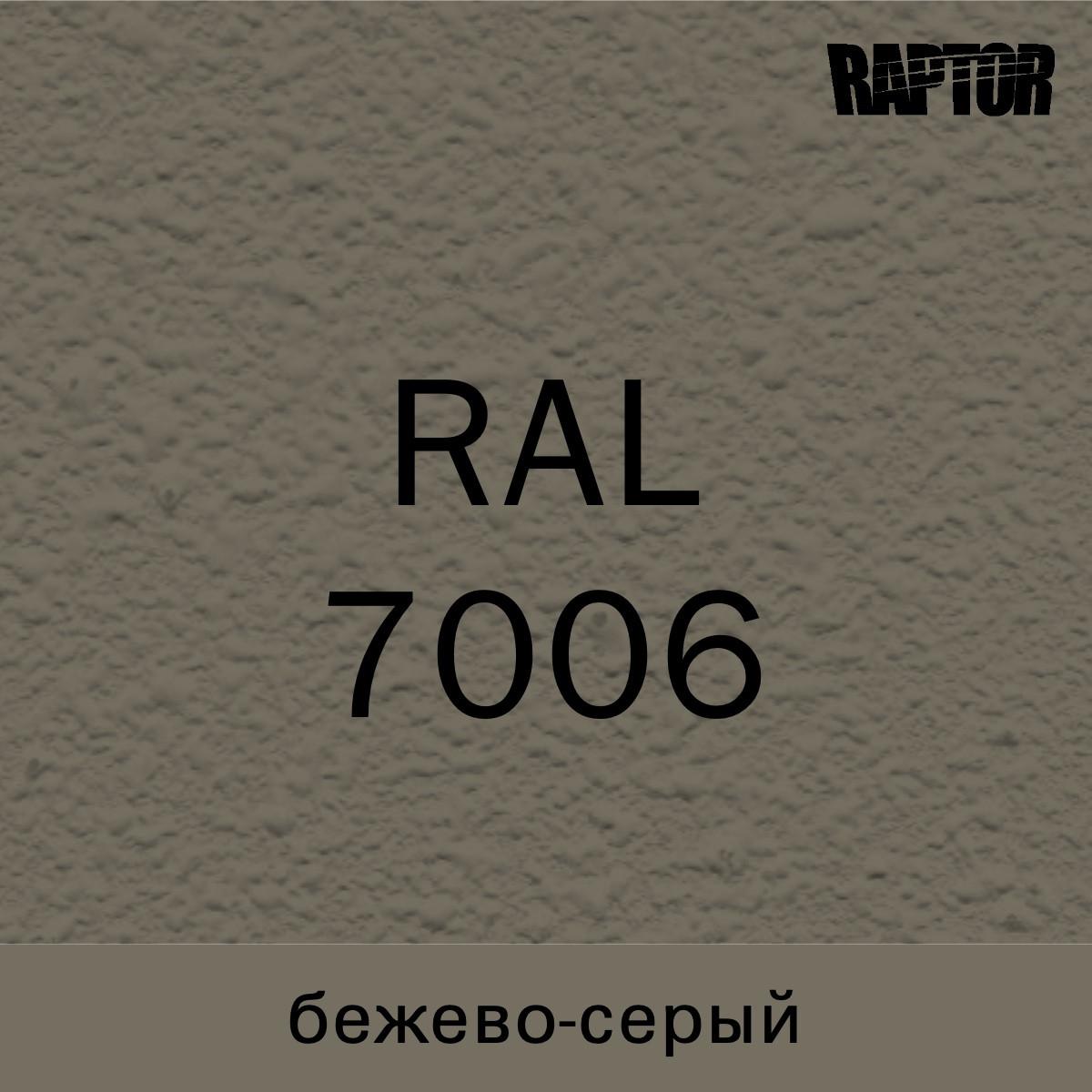 Пигмент для колеровки покрытия RAPTOR™ Бежево-серый (RAL 7006)