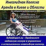 Прокат и аренда - Инвалидные коляски, фото 3