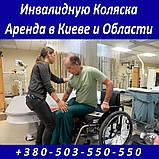 Прокат и аренда - Инвалидные коляски, фото 4