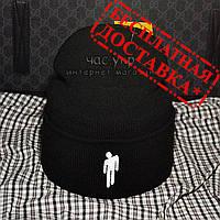 Новинка мужская шапка Billie Eilish черная Турция Билли Эйлиш Трендовая Крутая зима VIP Новинка реплика