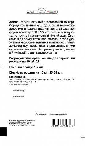Баклажан Алмаз, 0,5 г. СЦ Традиція, фото 2