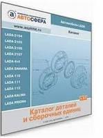 АС: Каталог v.3.5 Электронный каталог деталей и сборочных единиц для автомобилей семейства LADA