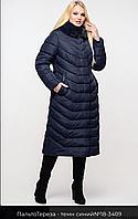 Зимнее женское пальто большого размера  Тереза Нью Вери (Nui Very)