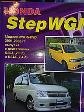 HONDA STEPWGN   Модели 2WD&4WD 2001-2005 гг. выпуска   Устройство, техническое обслуживание и ремонт