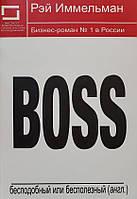 Boss. Бесподобный или бесполезный