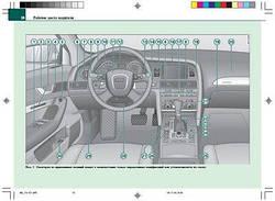 Руководство по эксплуатации Audi A6 (C6)
