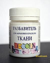 Разбавитель для акриловых красок по ткани, 50 мл, ДЕКОЛА