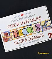 Краски акриловые по стеклу и керамике, 6 цветов, 20 мл, DECOLA