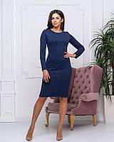 Женское ангоровоеоблегающее платье до колен темно синего цвета
