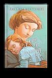 Книги Люсі-Мод Монтгомері, фото 7