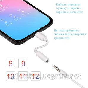 Аудио адаптер для наушников в Iphone Lightning (M) / 3,5 mini jack (F), фото 2