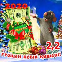 Магнит крыса мышка символ 2020 новогодние сувениры год крысы с пожеланиями Баксы 2 Опт