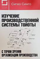 Изучение производственной системы Тойоты с точки зрения организации производства