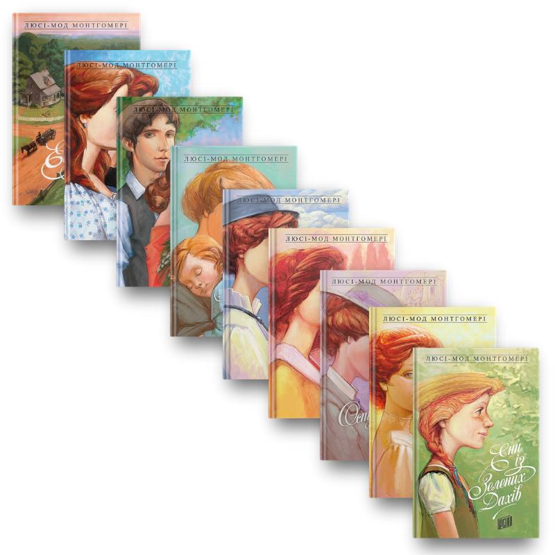 Комплект книг Люсі-Мод Монтгомері