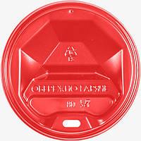 Крышка 430мл-500мл (диаметр 90)