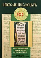 Православний календар 2020 (Тропарі, кондаки і величання на кожен день)