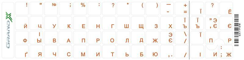 Наклейки на клавиатуру Grand-X 60 keys Cyrillic Transparent/Orange (GXTPOW)