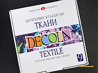 Краски акриловые по ткани, 9 цветов, 20 мл, DECOLA