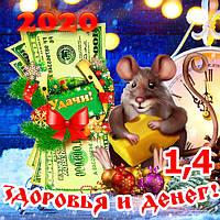 Магнит крыса мышка символ 2020 новогодние сувениры год крысы с пожеланиями Баксы 1 Опт