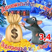 Магнит крыса мышка символ 2020 сувенир новогодний год крысы с пожеланиями Денежный магнит Опт