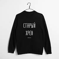 """Свитшот мужской """"Старый хрен"""" черный"""