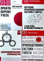 Книги по організації виробництва (комплект з 5 видань)
