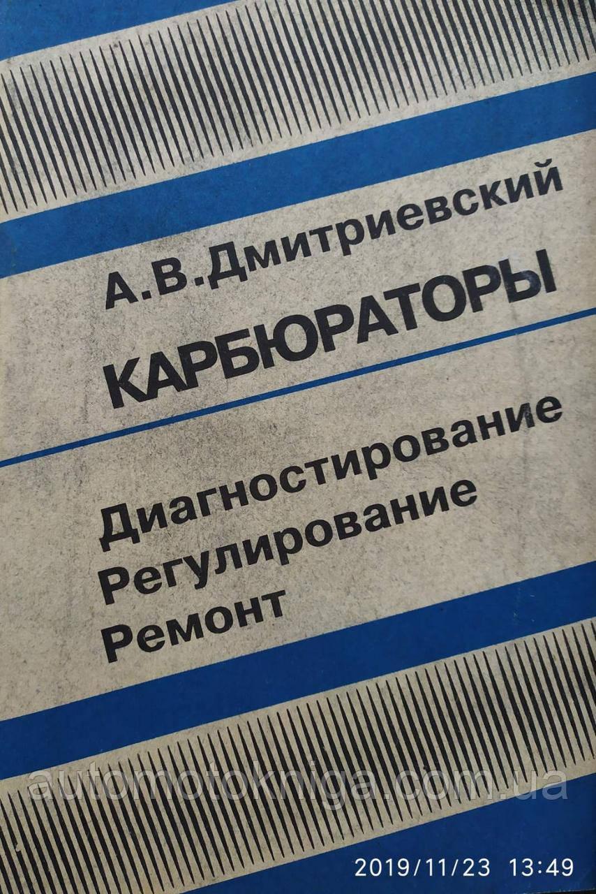 А. В. Дмитриевский   КАРБЮРАТОРЫ   • Диагностика  • Регулирование  • Ремонт