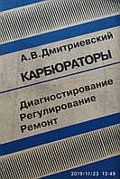 А. В. Дмитриевский   КАРБЮРАТОРЫ   • Диагностика  • Регулирование  • Ремонт, фото 1