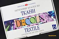 Краски акриловые по ткани, 6 цветов, 20 мл, DECOLA