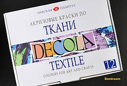 Краски акриловые по ткани, 12 цветов, 20 мл, DECOLA