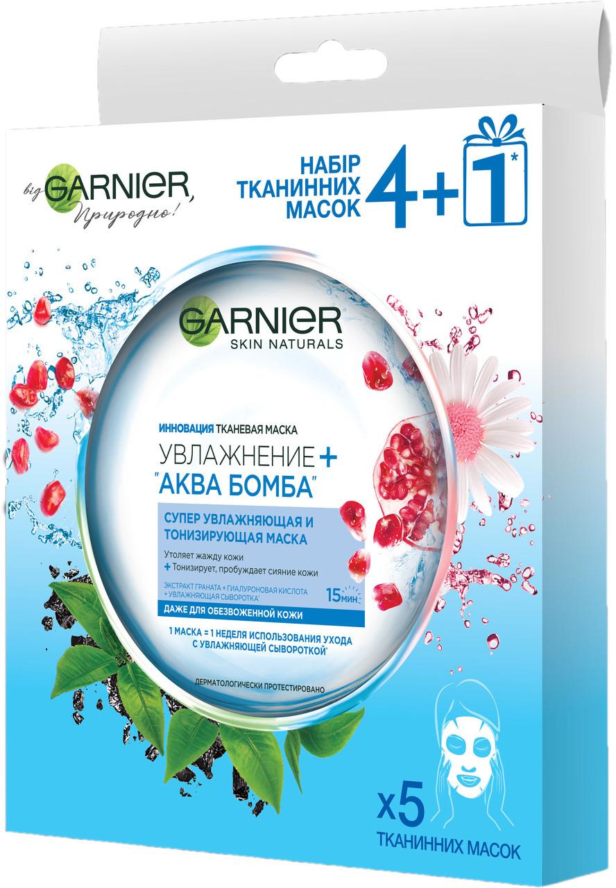 Набор тканевых масок Garnier Skin Naturals (5шт.)