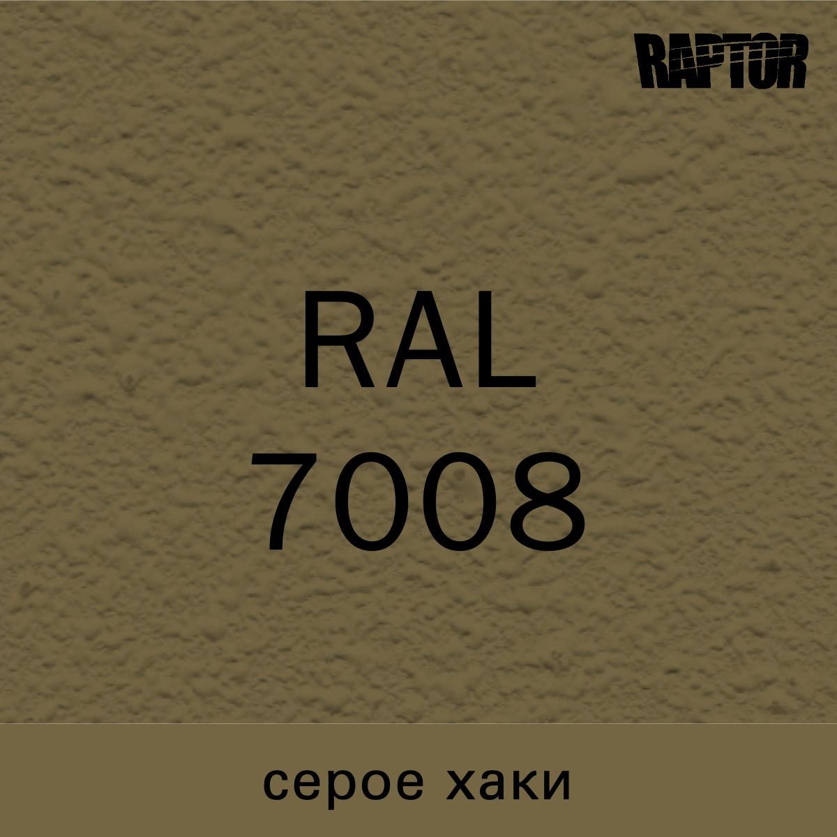 Пигмент для колеровки покрытия RAPTOR™ Серое хаки (RAL 7008)