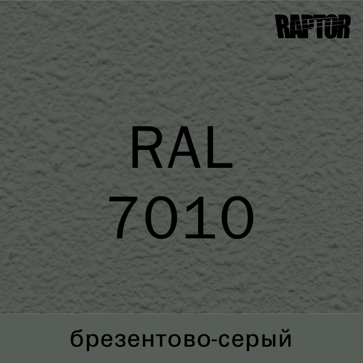 Пигмент для колеровки покрытия RAPTOR™ Брезентово-серый (RAL 7010)