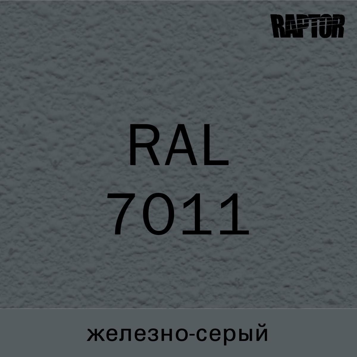 Пигмент для колеровки покрытия RAPTOR™ Железно-серый (RAL 7011)