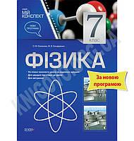 Мій конспект Фізика 7 клас Нова програма Авт: Євлахова О. Вид-во: Основа