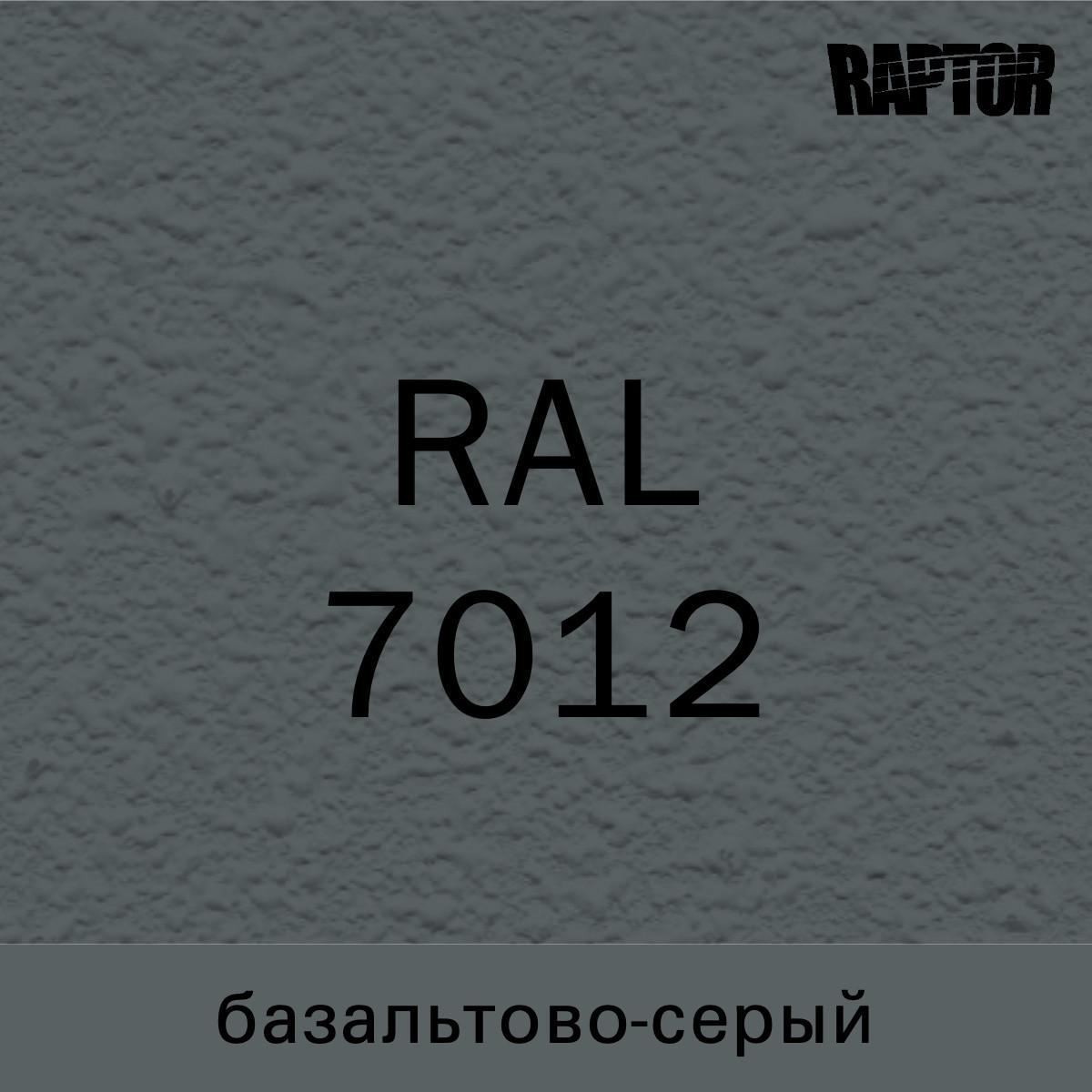 Пигмент для колеровки покрытия RAPTOR™ Базальтово-серый (RAL 7012)