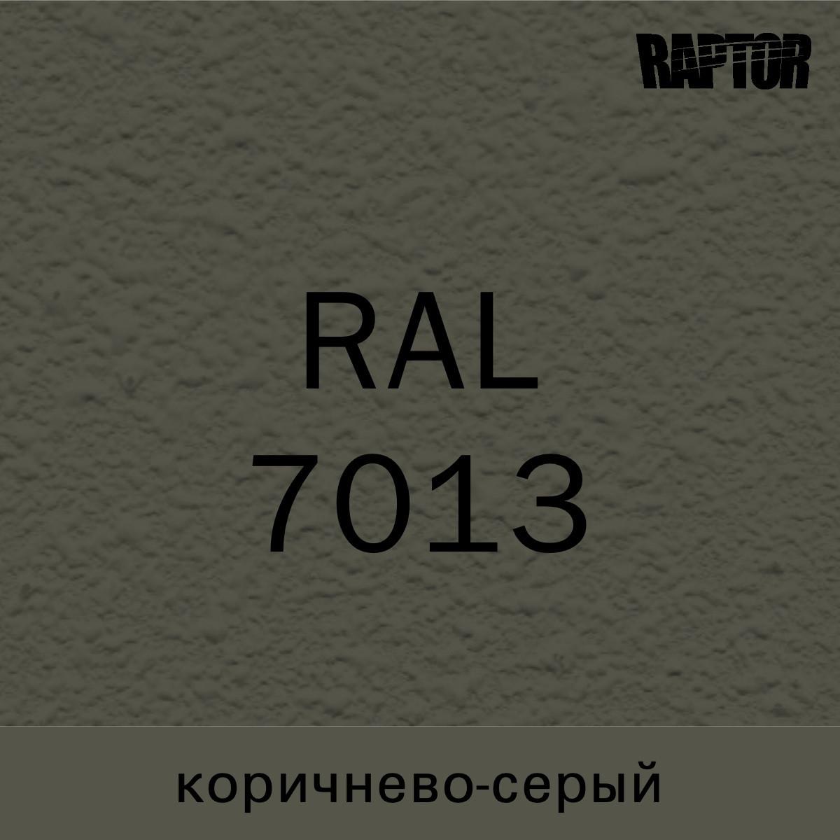 Пигмент для колеровки покрытия RAPTOR™ Коричнево-серый (RAL 7013)