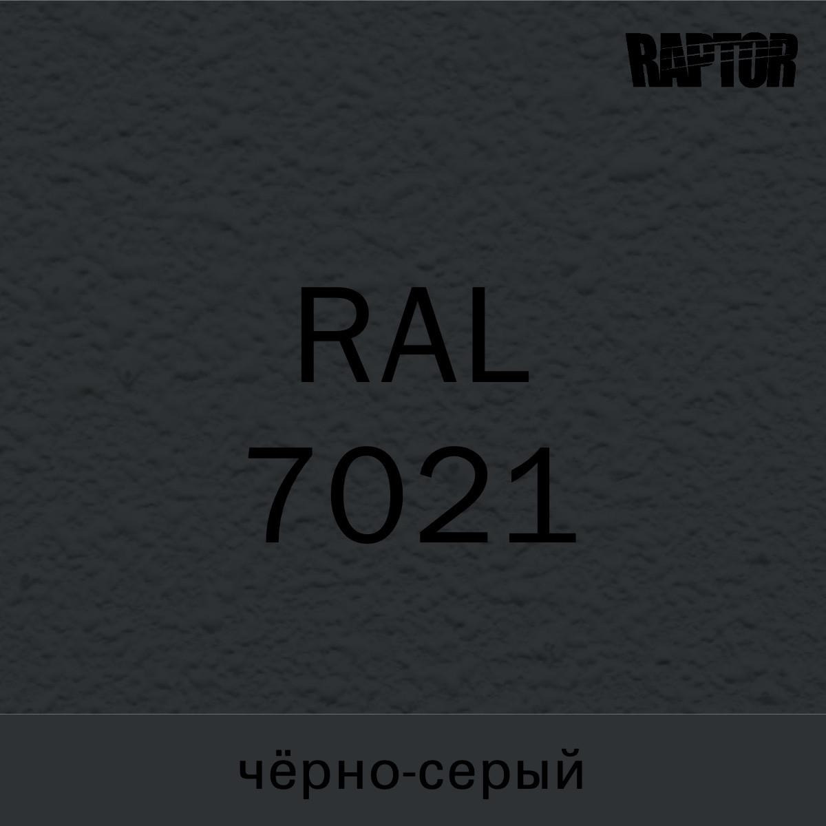Пигмент для колеровки покрытия RAPTOR™ Чёрно-серый (RAL 7021)