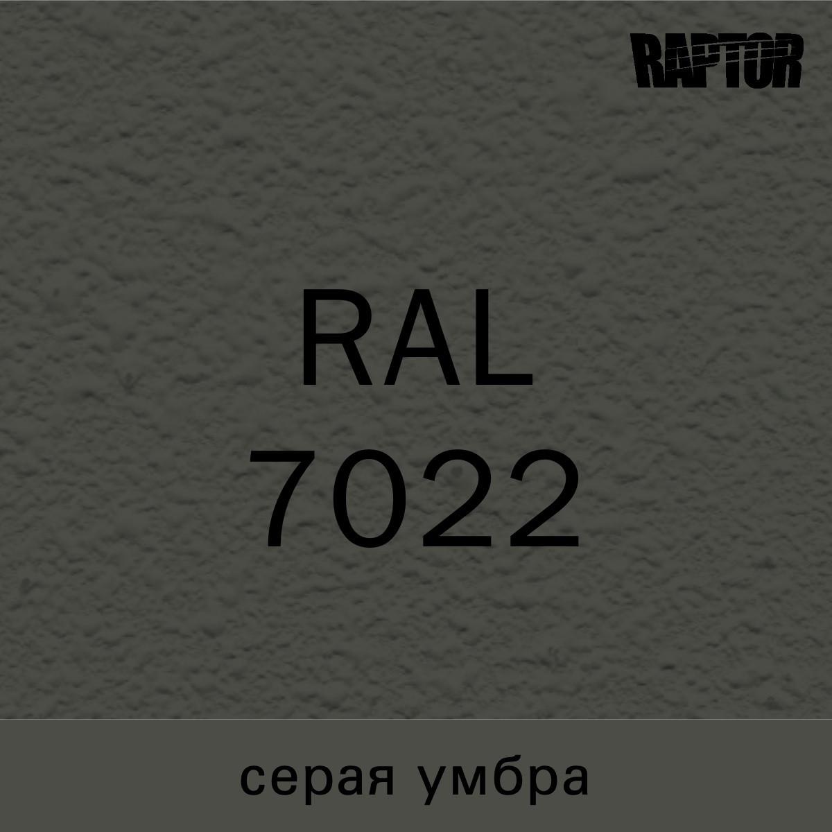 Пигмент для колеровки покрытия RAPTOR™ Серая умбра (RAL 7022)