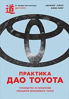 Практика дао Toyota: Руководство по внедрению принципов менеджмента Toyota (2-е издание)