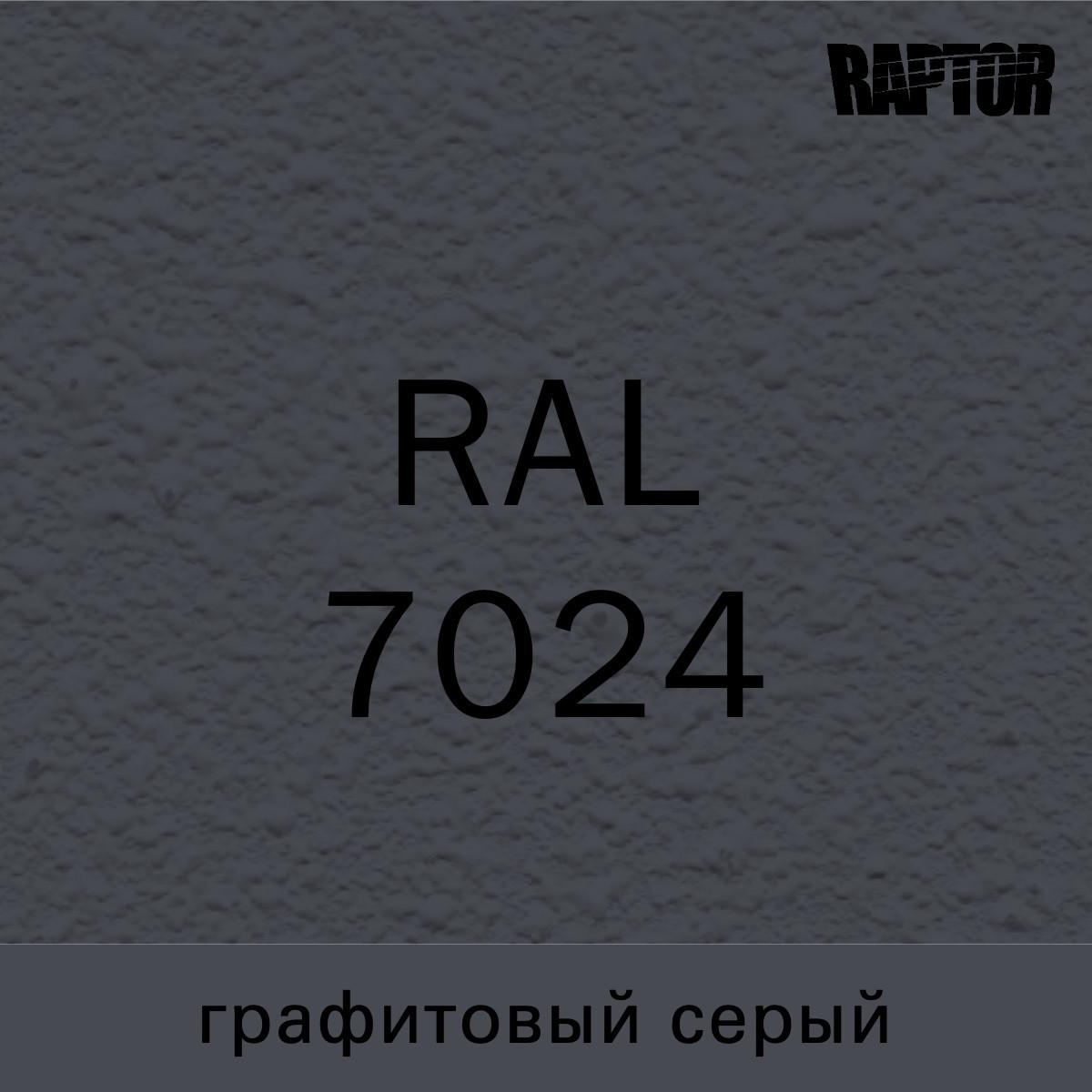 Пігмент для колеровки покриття RAPTOR™ Графітово-сірий (RAL 7024)